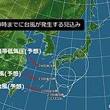 関西 台風や熱帯低気圧の近畿への影響は?