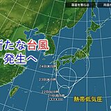 南海上の熱帯低気圧が発達 あすには台風発生へ