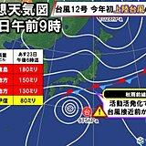 連休明けの列島を襲う台風12号 9月平年一か月超の雨量も