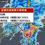 和歌山県で猛烈な雨 記録的短時間大雨情報 相次ぐ