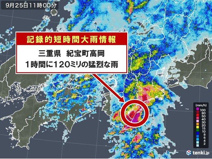 相次ぐ 記録的短時間大雨情報 三重県でも120ミリの猛烈な雨