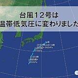 台風12号は関東の東で温帯低気圧に変わりました