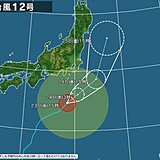 愛知県 台風12号の直接的な影響ない見込み