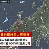 富山県で約100ミリ 記録的短時間大雨情報