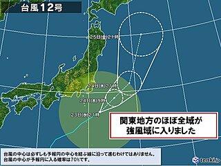 台風12号 関東地方のほぼ全域が強風域に