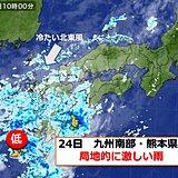 九州 冷たい秋雨 局地的に激しく降るおそれ