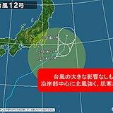 台風12号の動き遅い 関東は沿岸部中心に北風強く 体感温度は11月並み