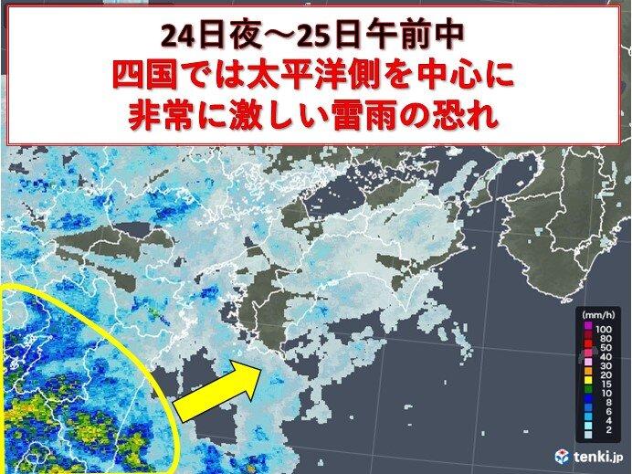 四国 太平洋側で24日夜から大雨の恐れ