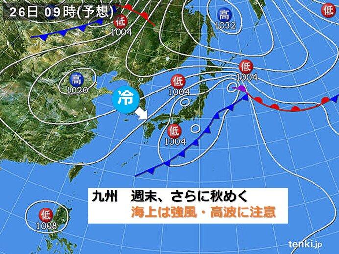 九州 さらに秋めき、秋晴れシーズンへ