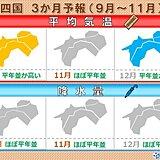 四国 秋~冬の天気や気温の見通し 冬は2年ぶりに冬らしい寒さに?