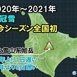北海道 大雪山系旭岳で初冠雪 全国初