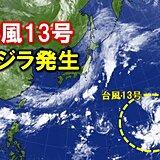 台風13号(クジラ)発生 今月4個目