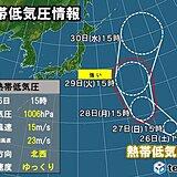 台風の卵「熱帯低気圧」が発達 24時間以内に台風に