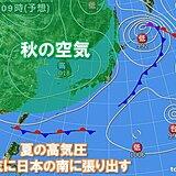 秋らしく朝晩ヒンヤリ でも週末は関東など29℃予想も 衣替えどうする?