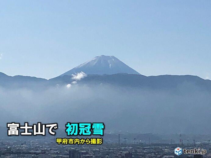 日本最高峰 富士山で初冠雪