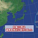 台風13号は温帯低気圧に変わりました