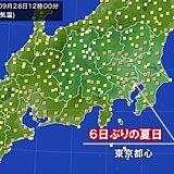 関東 広く秋晴れ 東京都心や横浜市は6日ぶり夏日
