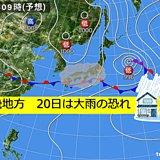 近畿 20日は大雨の恐れ
