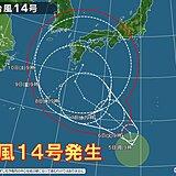 台風14号(チャンホン)発生 列島に影響の恐れ