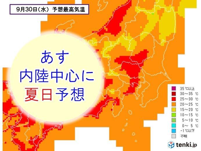 関東 あす秋晴れで夏日の所も 衣替えは半袖を残して