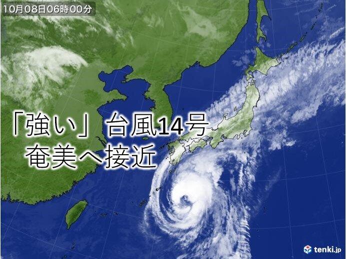 8日 「強い」台風14号 奄美へ接近 本州は11月並みの寒さ