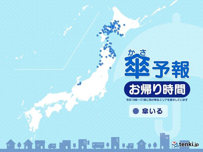 1日 お帰り時間の傘予報 北海道・東北は雨や雷雨