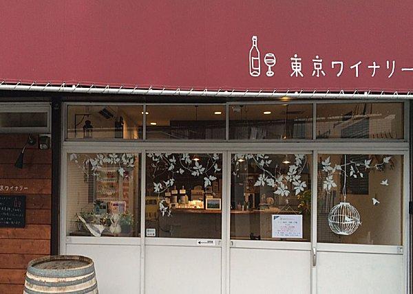 「東京ワイナリー」都内初の醸造施設をご存じですか?目指すは東京産ワインと野菜のコラボ「都産都消」