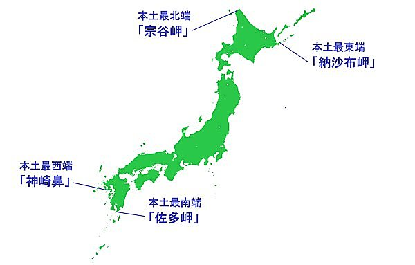 日本の東西南北4つの岬を踏破し...