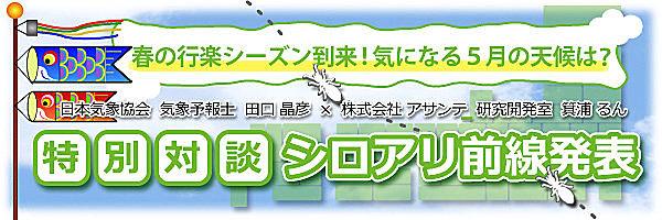日本気象協会発表!第1回シロアリ前線。ゴールデンウィーク前後はシロアリにご注意ください。