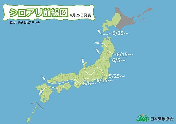 ※北海道の北部や高地を除く日本全国に生息しているヤマトシロアリが羽アリとなって、飛び始める日の目安の前線図です。