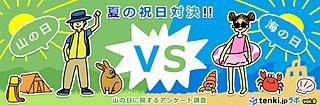 夏の祝日対決!山の日VS海の日~tenki.jpラボVol.9~
