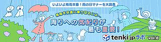 いよいよ梅雨本番!雨の日マナーを大調査~tenki.jpラボVol.8その1~