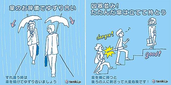いよいよ梅雨本番!雨の日マナーを大調査~tenki.jpラボVol.8その2~_画像