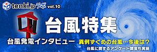 台風特集 異例ずくめの台風!台風発電インタビューも!~tenki.jpラボVol.10~
