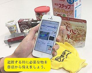 鳥取県中部の地震の振り返りと家庭でできる災害対策