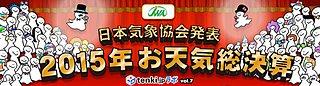2015年お天気総決算「お天気10大ニュース」~tenki.jpラボVol.7 その2~