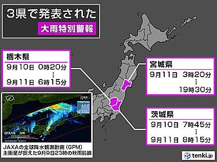 1位 台風第18号による大雨(平成27年9月関東・東北豪雨)