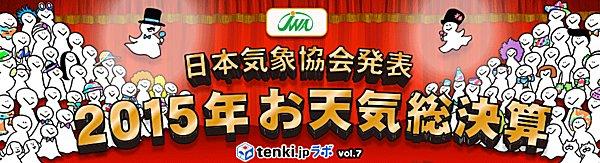 2015年お天気総決算「2016年の天気に期待すること」~tenki.jpラボVol.7 その3~