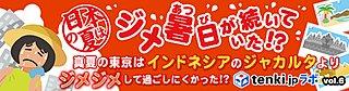 日本の夏はジメ暑日が続いていた!?~tenki.jpラボVol.6その1~