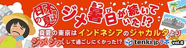 日本の夏はジメ暑日が続いていた!?~tenki.jpラボVol.6その2~
