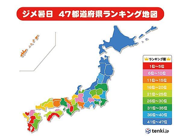 発表!日本全国ジメ暑ランキング