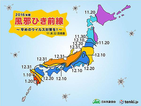 2016年度風邪ひき前線(2016年11月22日発表)