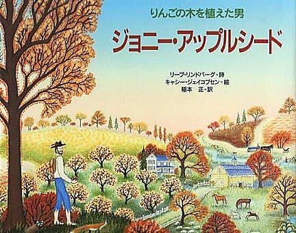 『ジョニー・アップルシード―りんごの木を植えた男』アーバンコミュニケーション 1992