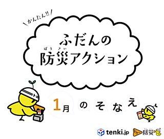 かんたん!!ふだんの防災アクション~1月のそなえ~