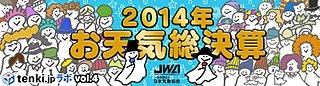 2014年お天気総決算~tenki.jpラボVol.4~