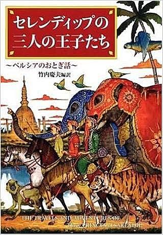 『セレンディップの三人の王子たち』偕成社文庫 2006