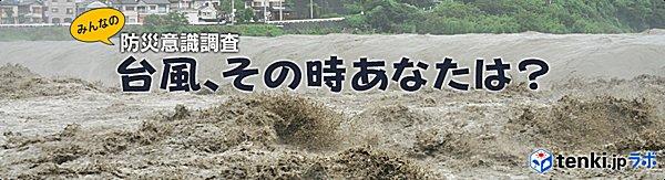台風、その時あなたは?みんなの防災意識調査~tenki.jpラボVol.3~