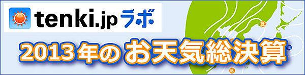 2013年のお天気総決算~tenki.jpラボVol.1~