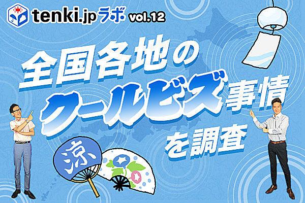 全国各地のクールビズ事情を調査!~tenki.jpラボVol.12~