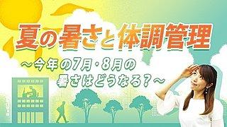 夏の暑さと体調管理 ~今年の7月・8月の暑さはどうなる?~
